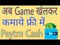 How to earn free Paytm Cash by playing games