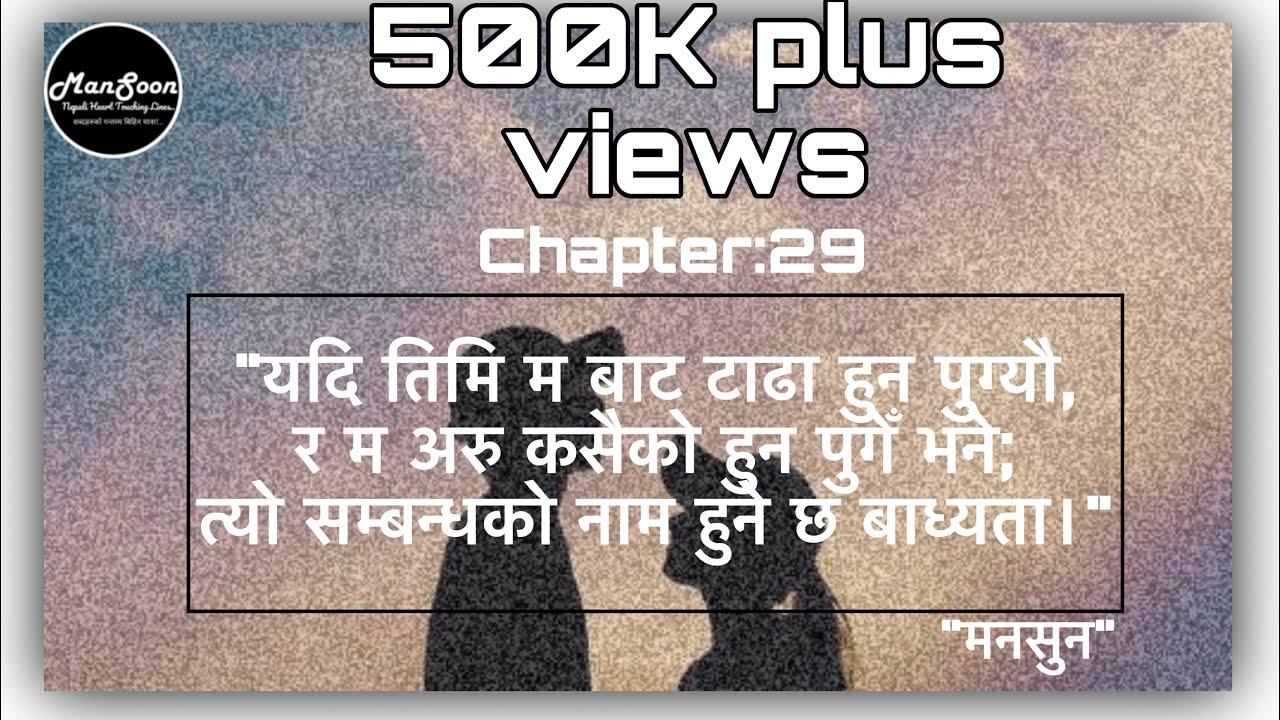 Funny Nepali Quotes For Facebook: नेपाली मन छुने लाइनहरु २१