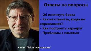 Михаил Лабковский Как построить карьеру? Ответы на вопросы