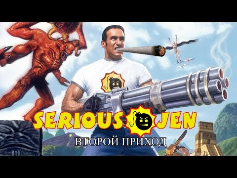 Serious Sam: The Second Encounter   #1 Новый bad trip