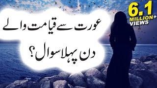 Aurat Se Qayamat Me Pehla Sawal Kia Hoga?, Hadees-e-Nabvi, Islamic Releases