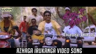Thiruda Thirudi - Azhaga Irukanga Video Song | Bayshore