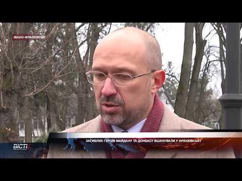 У Франківську вшанували загиблих героїв майдану та Донбасу