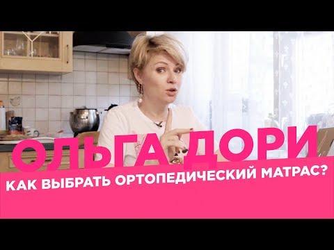 Как выбрать правильный ортопедический матрас? /Ольга Дори/ Какой матрас выбрать?