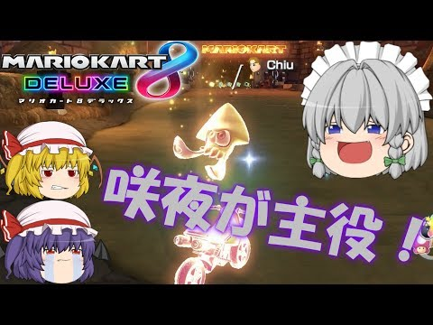 【ゆっくり実況】咲夜が主役のマリオカート!【マリオカート8DX】【ゆっくり茶番】 ラップ1