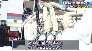 【HTBニュース】石炭博物館の火災 煙おさまる thumbnail