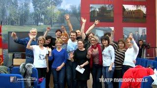 Премьера театра Пушорга 2016