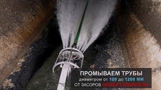 видео Чистка канализационных колодцев
