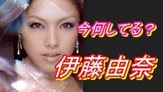 キレイな美声と共に一時期人気を得ていた伊藤由奈。彼女の今を探て見た...