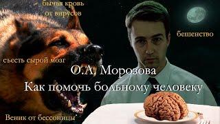 О.А. Морозова