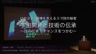 第30回宇宙技術および科学の国際シンポジウム(ISTS)兵庫・神戸大会」...