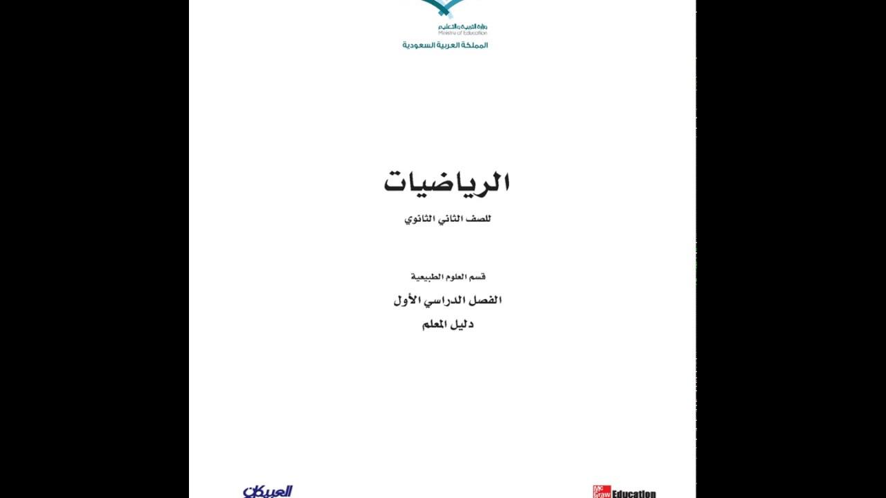 حل كتاب التمارين رياضيات ثاني ثانوي المستوى الرابع