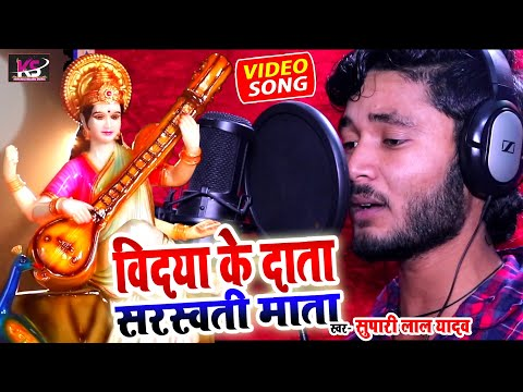 #video- -#supari-lal-yadav-सुपरहिट-भक्ति-सांग -विदया-के-दाता-सस्वती-माता-भजन- #sarswati-mata-ke-gana
