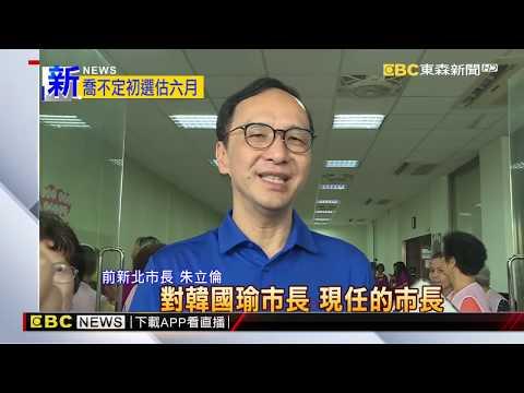 「挺郭vs. 挺韓」立委憂分裂 藍初選估到六月
