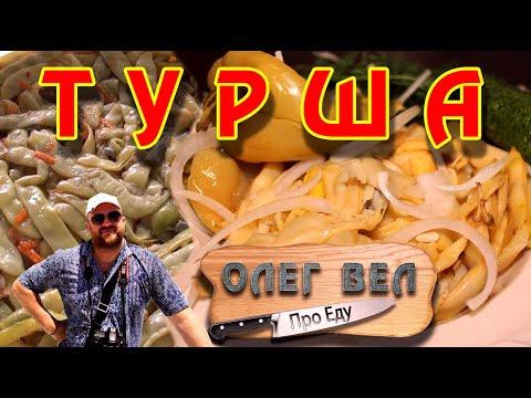 Турша из фасоли. Армянская закуска на вашем столе!