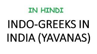 Indo Greeks - Bactrians, Parthians/pahalavas, Scythians/shakas  In Hindi