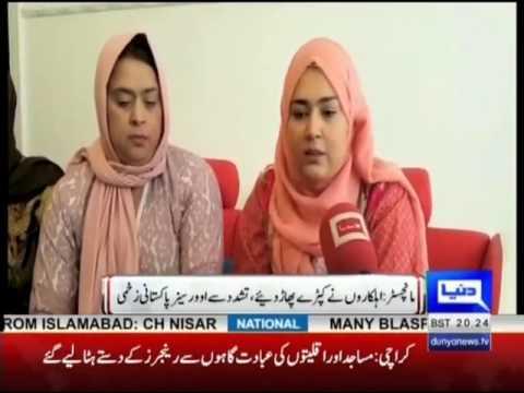 اسلام آباد ائرپورٹ پر خواتین سے بدتمیزی