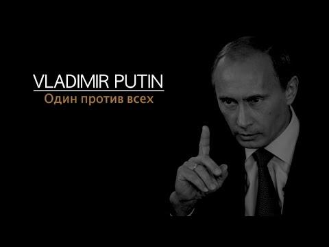 Владимир Путин. Один против всех | Vladimir Putin. One Against All