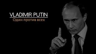 Владимир Путин. Один против всех/ Vladimir Putin. One against all(, 2014-10-27T14:39:00.000Z)