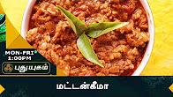 மட்டன்கீமா Rusikkalam Vanga 18-07-2017 Puthuyugam TV Show Online