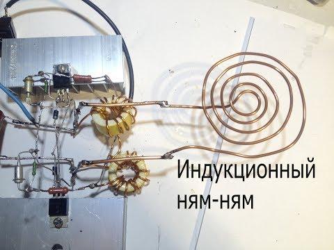 Схема индукционной плиты своими руками
