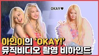 아인이의 'OKAY!'👌 뮤직비디오 촬영 비하인드🎥