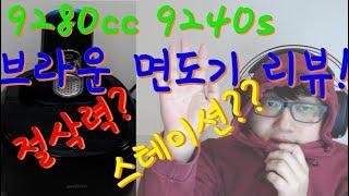 [제품리뷰] 브라운 전…
