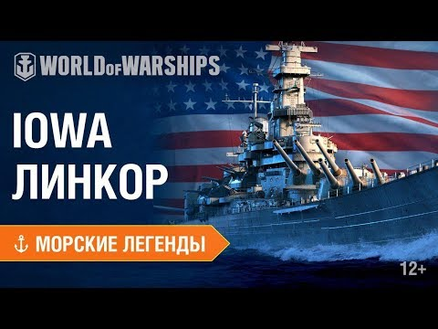 Морские Легенды: Айова против Ямато и Тирпица | World Of Warships