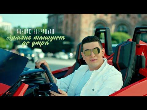 Arshak Stepanyan - Армяне танцуют до утра