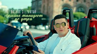 Arshak Stepanyan - Армяне танцуют до утра 2021