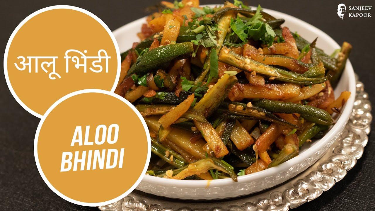 Download आलू भिंडी | Aloo Bhindi | Sanjeev Kapoor Khazana