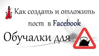 Как создать и отложить пост  в Facebook