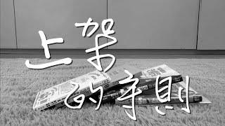 Publication Date: 2020-09-03 | Video Title: 【圖書】圖書上架的守則⭕️ | 把圖書館還原靚靚