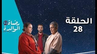 Rdat Lwalida S2 - Ep 28 رضاة الوالدة 2 - الحلقة