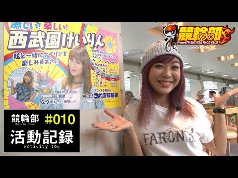 【競輪部】活動記録 #010  -まぁさ西武園の夏-