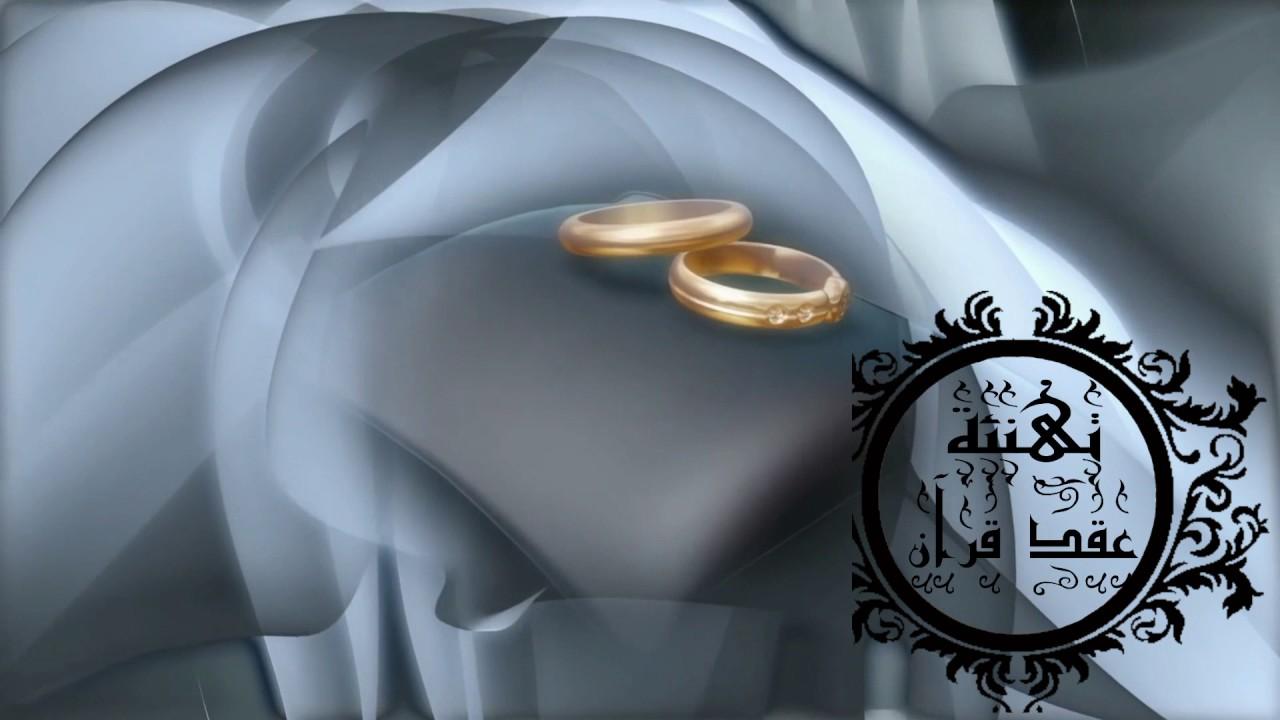 تهنئة عقد قران من تصميمي Youtube