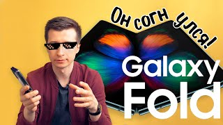 Впервые в России. Сгибаем новейший смартфон Samsung Galaxy Fold