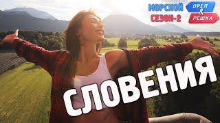 Видео Словения: Орёл и Решка. Морской сезон/По морям-2 (Heads and Tails. The Sea Season) на европейском курорте - в Словении (Slovenia ...