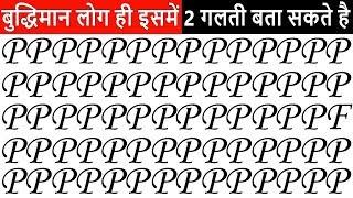 बुद्धिमान लोग ही 2 गलतियां ढुंढ पायेंगे | Funny Paheliyan | Bujho To Jane | Dimagi Paheli | IQ Test