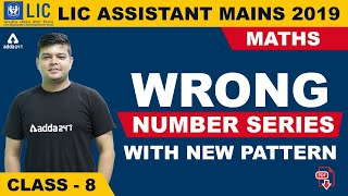 Wrong  Number Series  With  New Pattern  | Maths for LIC Assistant Mains 2019
