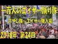 一万人のエイサー踊り隊(第24回) 冷やし隊~入場 の動画、YouTube動画。