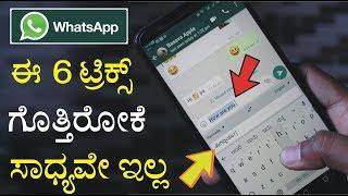 ವಾಟ್ಸಪ್ ನ ಹೊಸ 6 ಮ್ಯಾಜಿಕ್ ಟ್ರಿಕ್ಸ್ | 6 Secret Hidden New Whatsapp Tricks - 2019