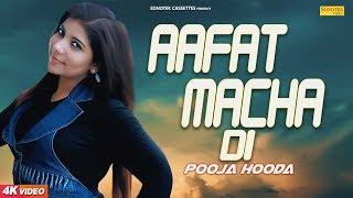Aafat Macha Ri | Dilbag Bithaliya & Pooja Hooda | Jaji King | New Haryanvi Song 2018 | Sonotek Music