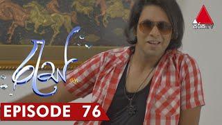 Ras - Epiosde 76 | 10th June 2020 | Sirasa TV - Res Thumbnail