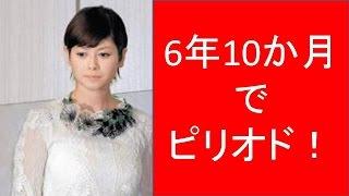 真木よう子、離婚 元俳優・片山怜雄さんと6年10か月でピリオド 片山怜雄 検索動画 5