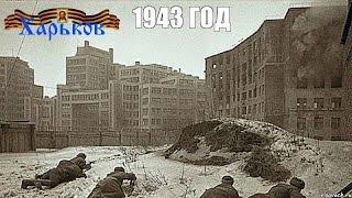 Великая Отечественная Война: история Харькова: освобождение города, зима 1943 года.