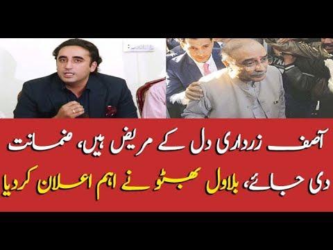 Bilawal Bhutto seeks for Zardari's bail on medical ground