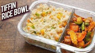 Rice Bowl - Tiffin Box Recipe - Lunch Box Recipe - Easy Rice Recipe for Tiffin Lunch