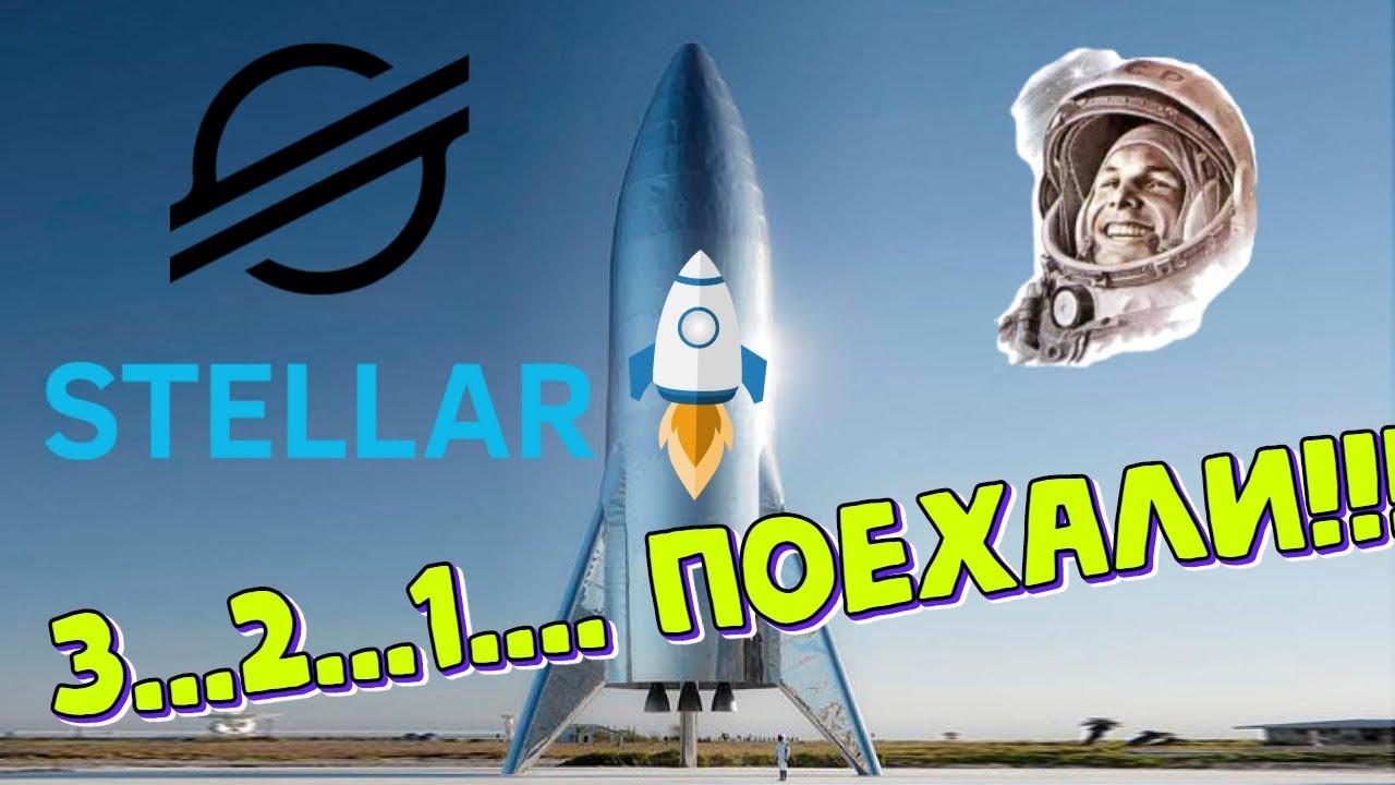 Ракета на старте! Прогноз XLM Stellar,  Stellar обзор, криптовалюта обзор