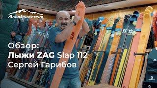 Обзор горных лыж ZAG Slap 112   Сергей Гарибов